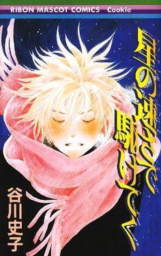 星の速さで駆けてく (りぼんマスコットコミックス クッキー) 谷川 史子, http://www.amazon.co.jp/dp/4088565401/ref=cm_sw_r_pi_dp_zXKIrb0A7M4SD