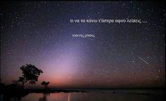 Αφού λείπεις ... Ρίτσος Love Others, Stars At Night, Greek Quotes, Its A Wonderful Life, Pretty Little, Wise Words, Quotations, Literature, Poetry
