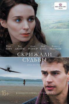 «Русский Сериал Тайна» / 2004