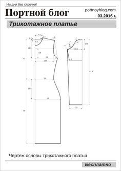 Построение выкройки трикотажного платья