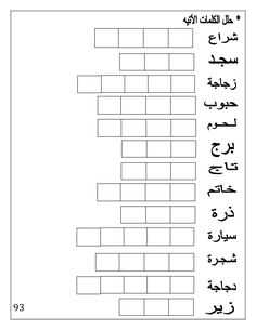Arabic alphabet practice worksheet printable - Printable arabic alphabet coloring pages - Arabic worksheets for beginners - Arabic activity worksheets Arabic Alphabet Letters, Arabic Alphabet For Kids, Kids Alphabet, Alphabet Tracing Worksheets, Worksheets For Kids, Arabic Handwriting, Write Arabic, Learn Arabic Online, Arabic Lessons