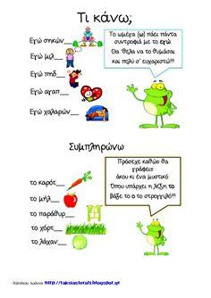 ασκήσεις παρουσίασης Learn Greek, Teaching Materials, Grammar, Spelling, Counseling, Preschool, Teacher, Education, Learning