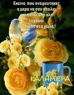 Good Morning, Glass Vase, Table Decorations, Cards, Greek Quotes, Irene, Tuesday, Education, Night