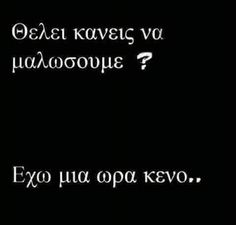Funny Status Quotes, Funny Statuses, Smart Quotes, Sarcastic Quotes, Favorite Quotes, Best Quotes, Nice Quotes, Free Therapy, Greek Quotes