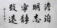 中国书法家协会会员 马章乘书法 澹泊明志宁静致远