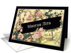Happy Birthday in Ukrainian, nostalgic vintage roses card