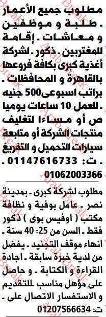 وظائف خاليه وسيط القاهرة موقع عرب بريك Cairo Math