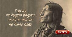 Индейской мудрости пост, который поменяет ваш взгляд на жизнь