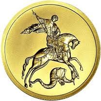 Russian George the Victorious Gold Coin