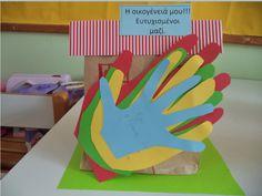 ...Το Νηπιαγωγείο μ' αρέσει πιο πολύ.: Εμείς στην οικογένειά μας είμαστε ευτυχισμένοι μαζί. Το παλαμόσπιτό μας. My Family, Home And Family, Houses, Blog, Crafts, Art For Toddlers, Activities, Home, Paper Envelopes