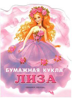 """Лиза """"Астрель"""" 2000 - Svetlana Dolls - Picasa Web Albums"""