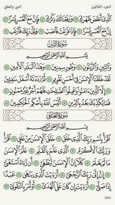 Quran Surah, Islam Quran, Islamic Dua, Islamic Quotes, Arabic Quotes, Quran Verses, Quran Quotes, Hand Holding Gif, Noble Quran