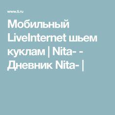 Мобильный LiveInternet шьем куклам | Nita- - Дневник Nita- |