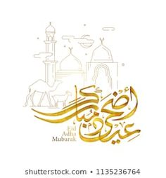 Eid Adha Mubarak arabic calligraphy with line mosque sheep and camel illustration for islamic greeting Eid Adha Mubarak, Eid Mubarak Card, Calligraphy Lines, Islamic Calligraphy, Portfolio, Eid Moubarak, Islamic Pictures, Social Media Design, Stock Foto
