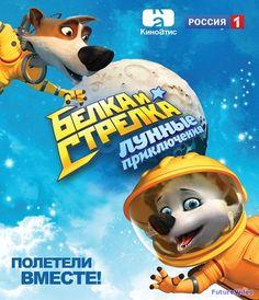 Белка и Стрелка: Лунные приключения (2014) — смотреть онлайн в HD бесплатно — FutureVideo