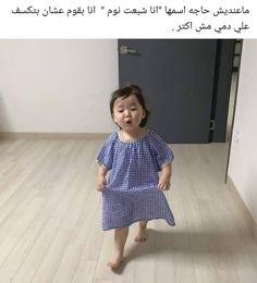 Arabic Memes, Arabic Funny, Funny Arabic Quotes, Funny Quotes, Funny Photo Memes, Gym Workout For Beginners, Lgbt Memes, Postive Quotes, Fun Illustration