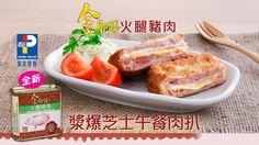 日日煮烹飪短片 - 漿爆芝士午餐肉扒