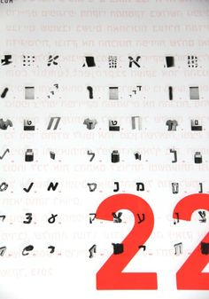 22 experiments in hebrew typography by matan lamm, via Behance