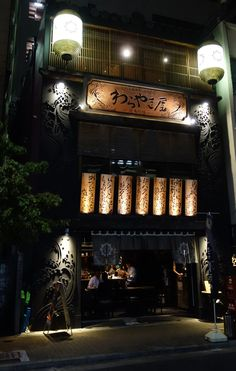 Town & Country Japanese Bar, Japanese House, Japanese Style, Ramen Restaurant, Chinese Restaurant, Restaurant Identity, Japanese Restaurant Design, Restaurant Exterior, Ramen Shop