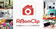 RoomClip(ルームクリップ)は日本最大の部屋のインテリア実例共有サイトです。部屋のレイアウト、大型家具から小物・雑貨まで、現在写真数は200万枚を突破して、毎日どんどん増加中。