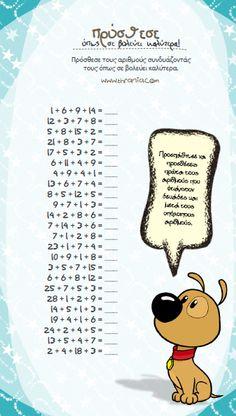 Πρόσθεσε όπως σε βολεύει καλύτερα! Teaching Math, Maths, Math For Kids, Activities For Kids, Notary Public, School Lessons, Language, Education, Children