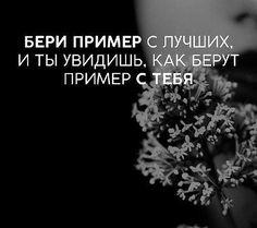 """Кто согласен ставьте """"Нравится"""", а потом """"Поделиться"""". Вы достойны осуществить свою мечту! www.dreampared.ru - сайт, посвященный Вашей мечте! @dreampared  #dream #цель #успех #развитие#мечтатели #мечтать #мотивация #мечта#возможности #цитаты #желание#желать #супер #дружба #любовь#жизнь #жизньпрекрасна #love#реализоватьмечту #мечтаю#осуществитьмечту #хочу #dreampared#дримпаред #счастье #красота #wish #мечтысбываются #чудеса #чудо"""