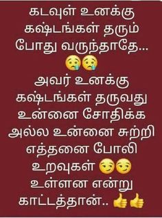 Our social Life Bible Words Images, Love Failure Quotes, Tamil Motivational Quotes, Golden Quotes, Good Thoughts Quotes, Unique Quotes, Postive Quotes, Picture Quotes, Life Quotes