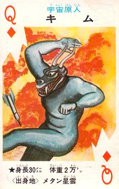 In the early 1970s, the Kewpie Corporation (maker of Kewpie brand mayonnaise) produced a deck of promotional playing cards featuring various pachimon kaiju (imitation monsters modeled after creatures from popular movies and TV shows).