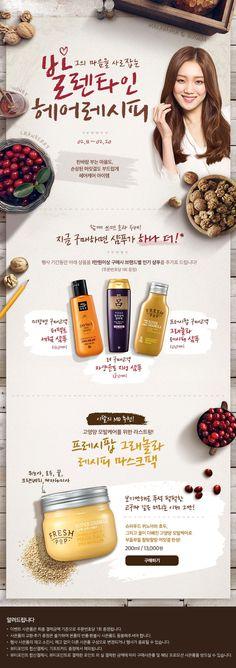 2월 베리굿데이 – 아모레퍼시픽 쇼핑몰 Korea Design, Japan Design, Ad Design, Flyer Design, Layout Design, Book Design, Graphic Design, Event Banner, Web Banner