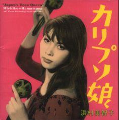 浜村美智子『カリプソ娘』