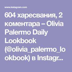 "604 харесвания, 2 коментара – Olivia Palermo Daily Lookbook (@olivia_palermo_lookbook) в Instagram: ""#oliviapalermo"""