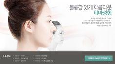 #바노바기성형외과 #주름성형 #리프팅 #이마성형 #이마리프팅 #수술전후 #ulthera #asian #plasticsurgeon #cheekbone #accusculpt #plasticsurgery #surgery