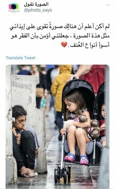 The drawing is definitely my drawing, so I hope you will like it … – Nicewords Arabic Memes, Arabic Funny, Funny Arabic Quotes, Photo Quotes, Picture Quotes, Mood Quotes, Life Quotes, Jokes Quotes, Medical Quotes