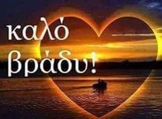 Good Night, Good Morning, Night Wishes, Greek Quotes, Inspirational Quotes, Letters, Photos, Nighty Night, Good Day