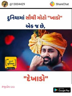 Good Thoughts Quotes, Gujarati Quotes, Life Lessons, Best Quotes, Funny Jokes, How To Get, Facts, Motivation, Feelings
