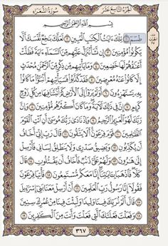 Mekka, Quran Translation, Islamic Inspirational Quotes, My Lord, Grief, Ramadan, Verses, Poet, Scriptures