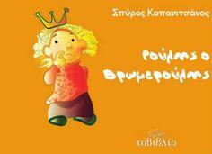 Ρούλης ο Βρωμερούλης, το παραμύθι του Σπύρου Κοπανιτσάνου από τις εκδόσεις τοβιβλίο