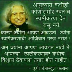 203 Best Marathi Quotes Images Marathi Quotes Marathi Status Poems