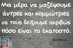 Funny Greek Quotes, Funny Picture Quotes, Stupid Funny Memes, Funny Texts, Funny Stuff, Funny Phrases, Simple Words, Funny Stories, Happy Thoughts
