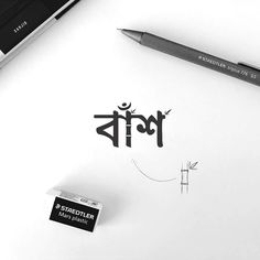 Motivational Quotes For Life, Fact Quotes, Typography Quotes, Typography Design, Bangla Word, Fancy Handwriting, Learn Computer Coding, Typography Tutorial, Sms Language