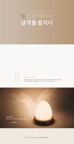빛으로 깨어나 날개를 펼치다, 에그라이트 무드등 :: 천삼백케이 Website Layout, Web Layout, Layout Design, Mood Light, Event Page, Information Design, Brand Story, Text Design, Page Design