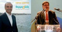 Στην αναμέτρηση Μαυρομάτη-Τσαμασλή για τον δεύτερο γύρο των δημοτικών εκλογών στο δήμο Θερμαϊκού, επικεντρώνεται το ενδιαφέρον αύριο Κυριακή.