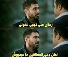 Funny Pics, Funny Quotes, Funny Pictures, Arabic Funny, Arabic Quotes, Comedy, Memes, Movie Posters, Life