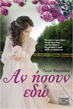 Beauty Days with a book: ΑΝ ΗΣΟΥΝ ΕΔΩ ,της Γωγώς Ψαχούλια Girls Dresses, Flower Girl Dresses, Day, Wedding Dresses, Flowers, Blog, Beauty, Fashion, Dresses Of Girls