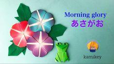 折り紙 あさがお Origami Morning glory