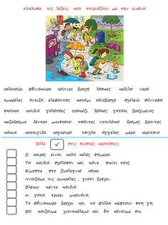 Picture Language Activities, Therapy Activities, Book Activities, Greek Language, Speech And Language, Learn Greek, Pediatric Physical Therapy, Greek Alphabet, School Worksheets
