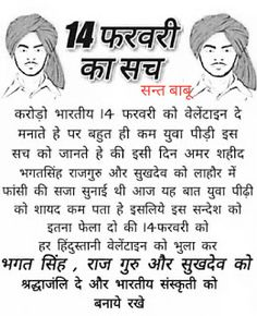 bhagat singh quotes * bhagat singh _ bhagat singh wallpapers _ bhagat singh quotes _ bhagat singh sketch _ bhagat singh rajguru sukhdev _ bhagat singh wallpapers full hd _ bhagat singh quotes in hindi _ bhagat singh hd wallpaper Buddha Quotes Inspirational, Motivational Picture Quotes, Motivational Stories, General Knowledge Book, Gernal Knowledge, Independence Day Slogans, Bhagat Singh Quotes, Indian Army Quotes, Guru Granth Sahib Quotes