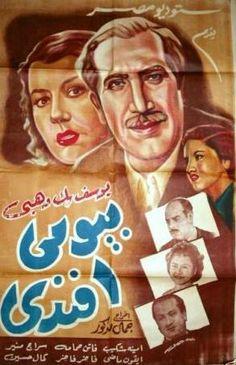 فاتن مع يوسف بك وهبي بعد فيلمها الاول معه ملاك الرحمة 1949