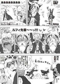 ローと一味と海賊団リターンズinドレスローザ。726話の感想漫画。ローさんの出番がないのでロメルになりました。バルトロメオ→→→無限→→→ルフィ。 - フォト蔵