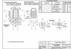 Схема расположения балок перекрытия на отм. +8,390 (низ)